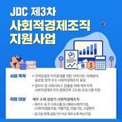 한국사회투자-JDC, 제주서 사회적기업 10개팀 모집
