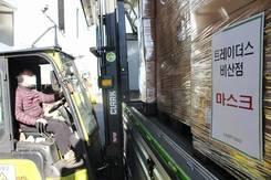 이마트·트레이더스, 대구·경북지역에 마스크 긴급 판매