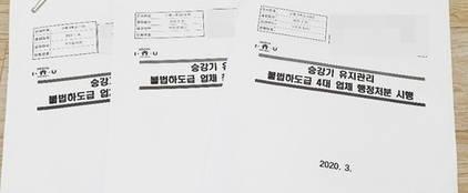 [단독] 서울시 '불법 하도급' 자행한 승강기업체 4사 철퇴
