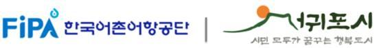 한국어촌어항공단-서귀포시, 어촌뉴딜사업 예비계획 수립 위·수탁 협약