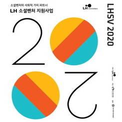 LH, 사회문제 해결 창업지원 '소셜벤처 지원사업' 공모