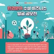 환경부-SK이노 '환경분야 소셜 비즈니스 발굴 공모전' 실시