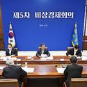 1일 비상경제회의 3차추경 논의