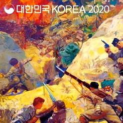 우본, 봉오동 전투 전승 100주년 기념우표 발생