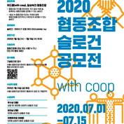 서울시협동조합지원센터 '협동조합의 날' 맞이 공모전 개최