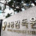 금감원, NH투자증권 현장검사…하나은행·예탁원 상호 대조