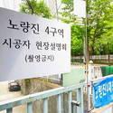 '정비사업' 상승세 탄 현대건설 '노량진4구역' 독점 우위 이어가나