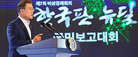 '한국판 뉴딜 종합계획' 담대한 구상 발표