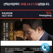 [단독] 광동제약  '침향환', 무자격 전화 판매 의혹