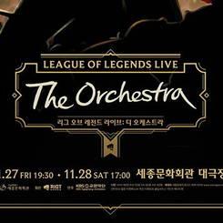 국내 최초로 선보이는 'LoL 오케스트라' 콘서트