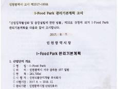 [여의도25시] 인천식품산단, 전·현직 공무원 특혜비위 연루의혹