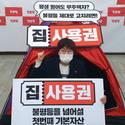 젊은 세대 부동산 정책 불만…'집 사용권' 제안까지