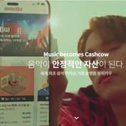 [백세금융] 음악저작권 공유 플랫폼 '뮤직카우' 신개념 저작권 재테크