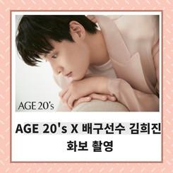 [카드] AGE 20's X 배구선수 김희진 화보 촬영