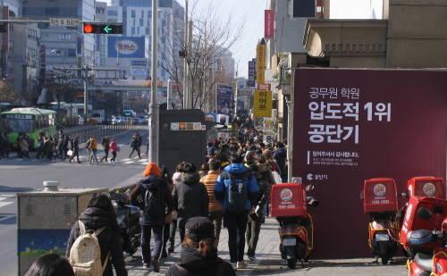공무원 준비생들이 학원 수업을 듣기 위해 노량진 거리를 가득 메우고 있다. = 강다솔 기자