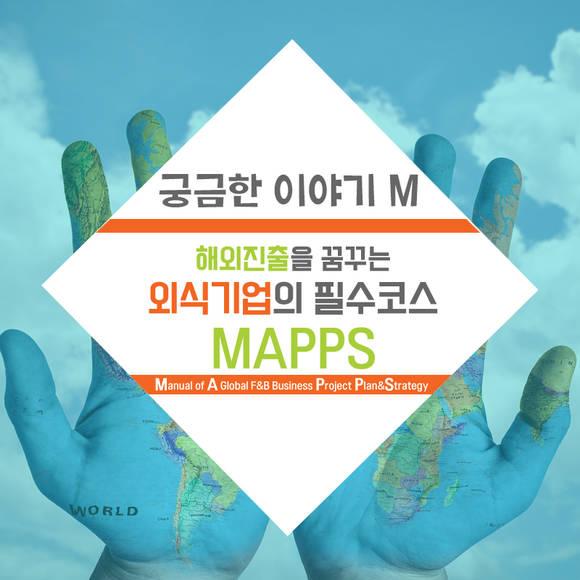 [카드뉴스] '맵스(MAPPS)' 외식…