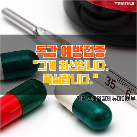 [카드뉴스]  독감 예방접종