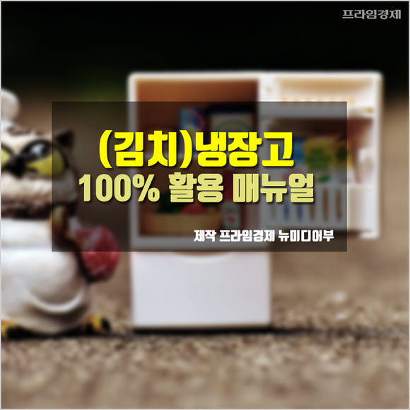 [카드뉴스] (김치)냉장고 100% 활…