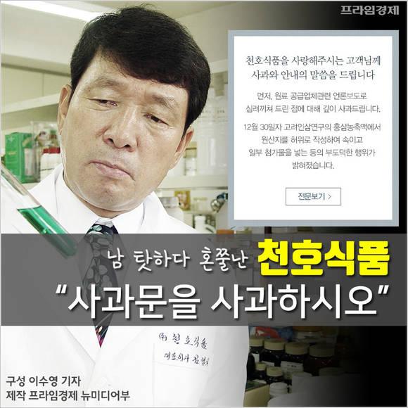[카드뉴스] 천호식품