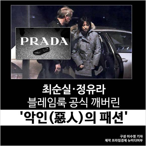 [카드뉴스] 최순실·정유라, 블레…