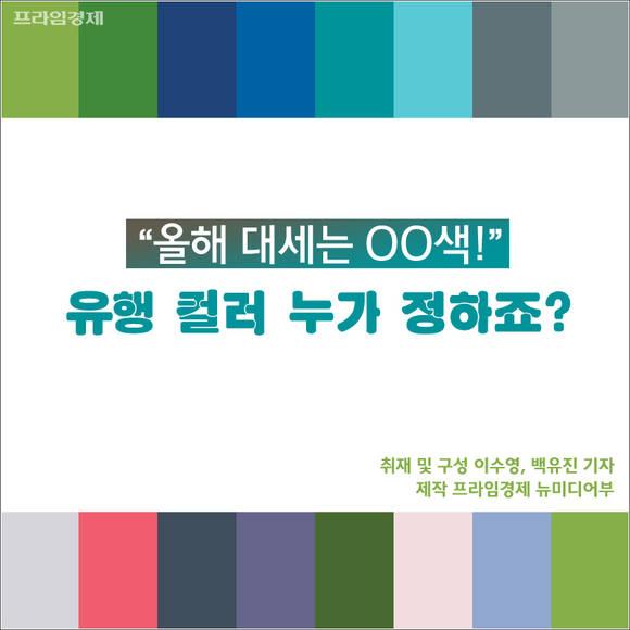 [카드뉴스] 올 시즌 대세 컬러, 누…
