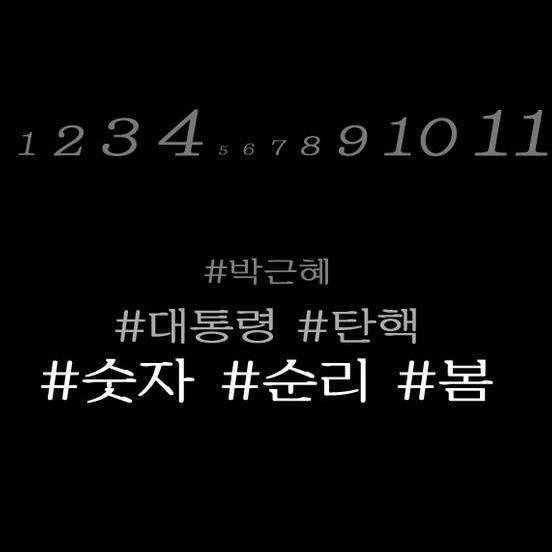 [카드뉴스] #박근혜 #대통령 #탄핵…