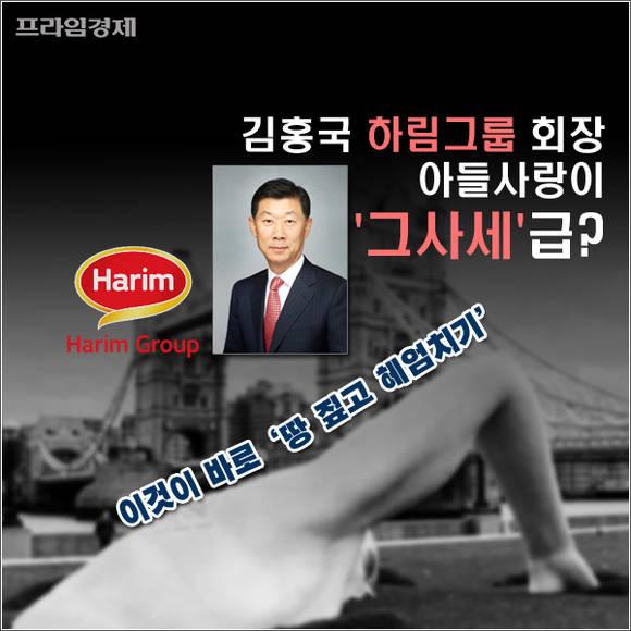 [카드뉴스] 김홍국 하림그룹 회장…
