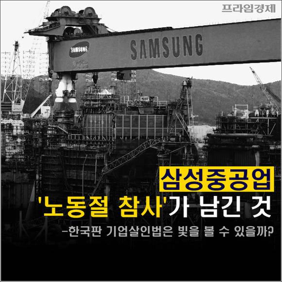 [카드뉴스] 삼성중공업 '노동절 참…