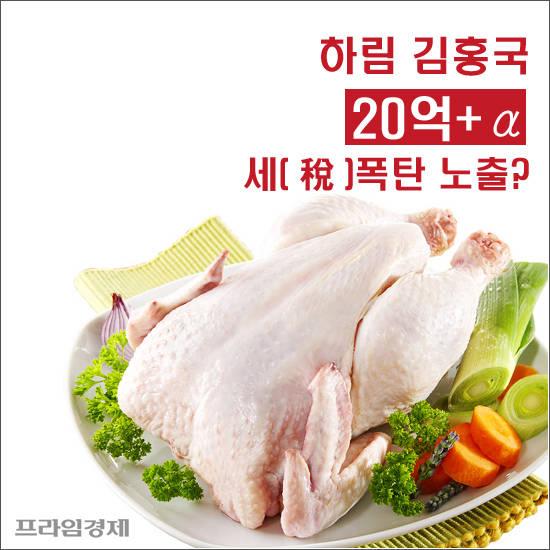 [카드뉴스] 하림 김홍국 '20억+α…