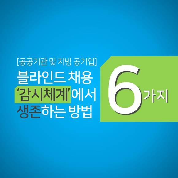 [카드뉴스] 공기업 채용비리 잡을…