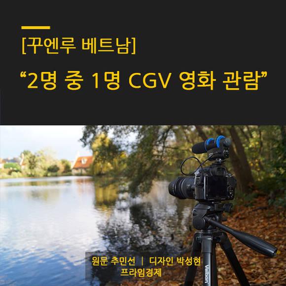 [카드뉴스] 베트남 2명중 1명