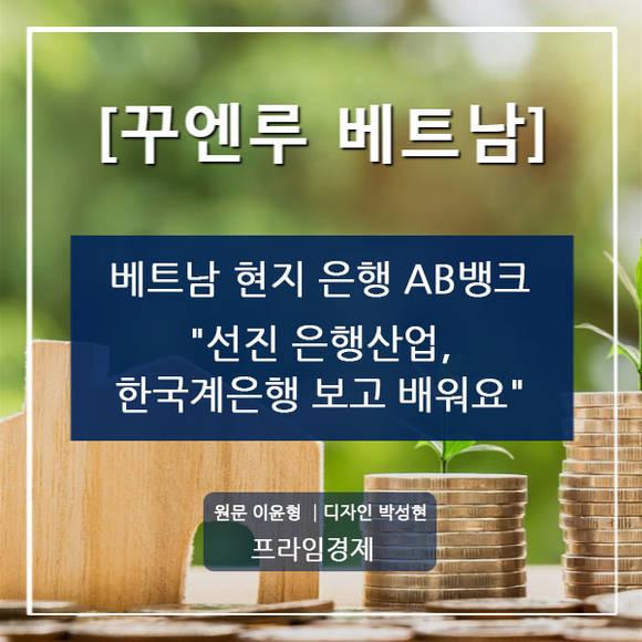 [카드뉴스] 베트남 AB뱅크