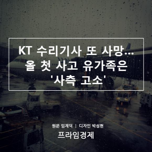 [카드뉴스] KT 수리기사 또 사망…