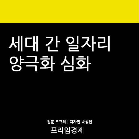 [카드뉴스] 세대간 일자리 양극화…