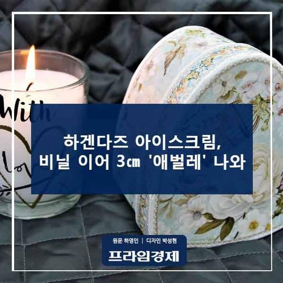 [카드뉴스] 하겐다즈 아이스크림…