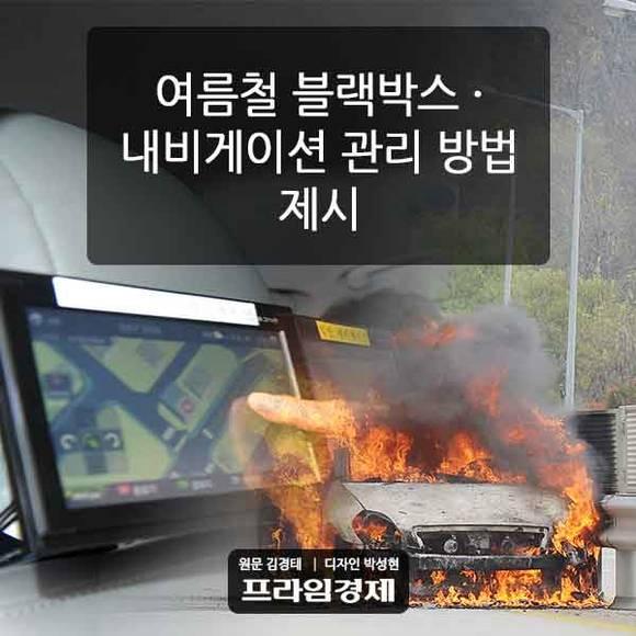 [카드뉴스] 여름철 블랙박스·내…