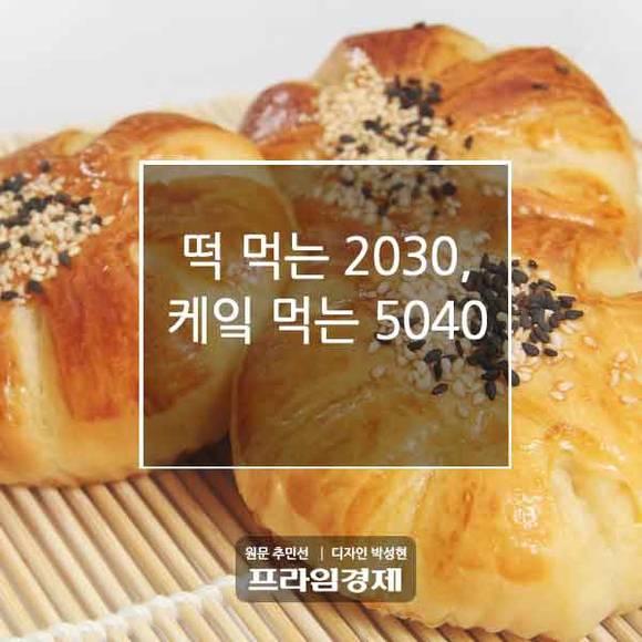 [카드뉴스] 떡 먹는 2030, 케잌 먹…