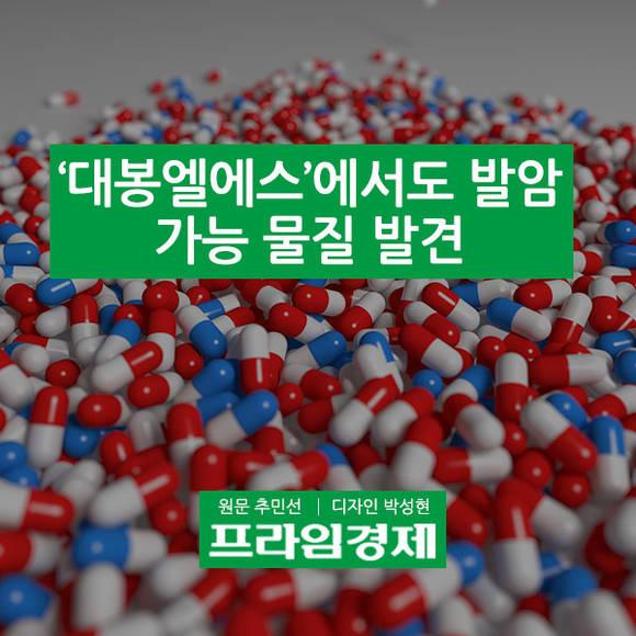 [카드뉴스] '대봉엘에스'에서도 발…
