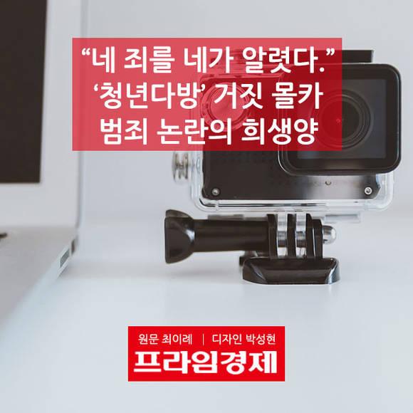 [카드뉴스] '청년다방' 거짓 몰카…