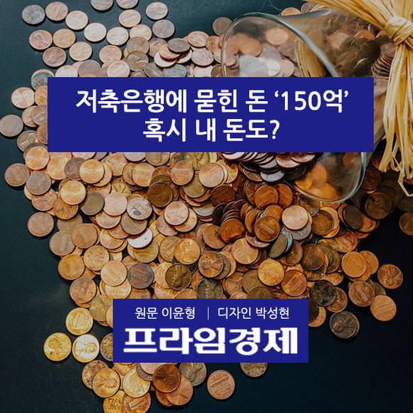 [카드뉴스] 저축은행에 묻힌 '150…