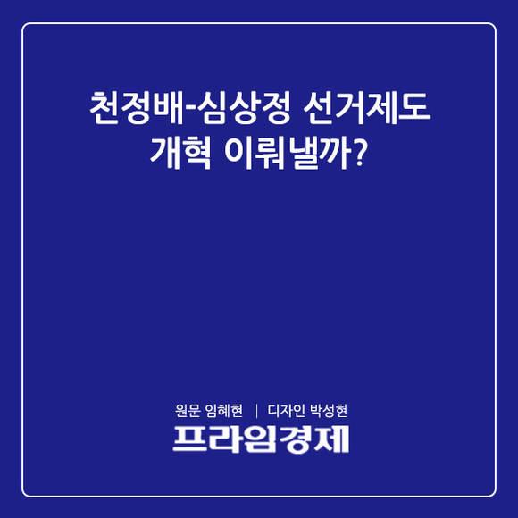 [카드뉴스] 천정배-심상정 선거제…