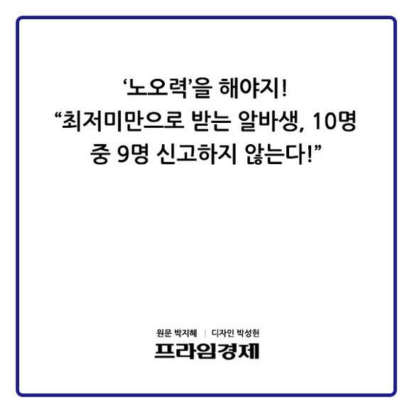 [카드뉴스] '노오력'을 해야지! 최…