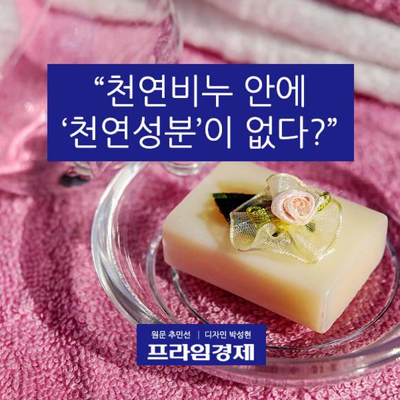 [카드뉴스] 천연비누 안에 '천연성…