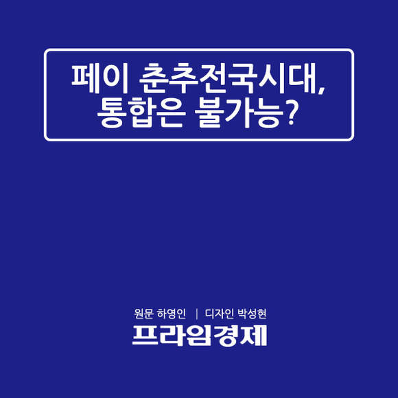 [카드뉴스] 페이 춘추전국시대, 통…
