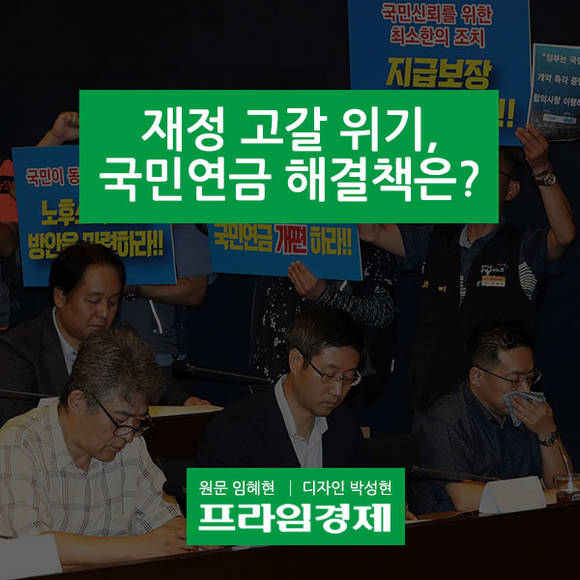[카드뉴스] 재정 고갈 위기, 국민…