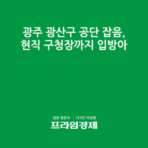 [카드뉴스] 광주 광산구 공단 잡음…