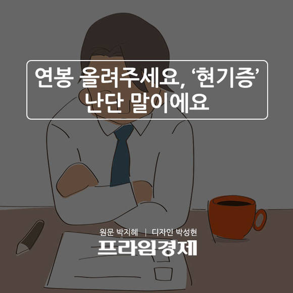 [카드뉴스] 연봉 올려주세요, '현…