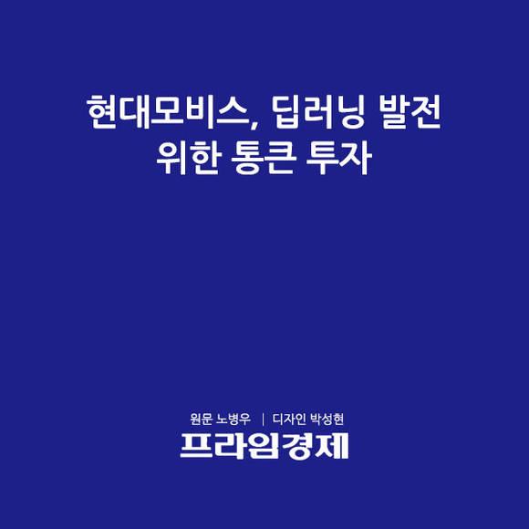 [카드뉴스] 현대모비스, 딥러닝 발…