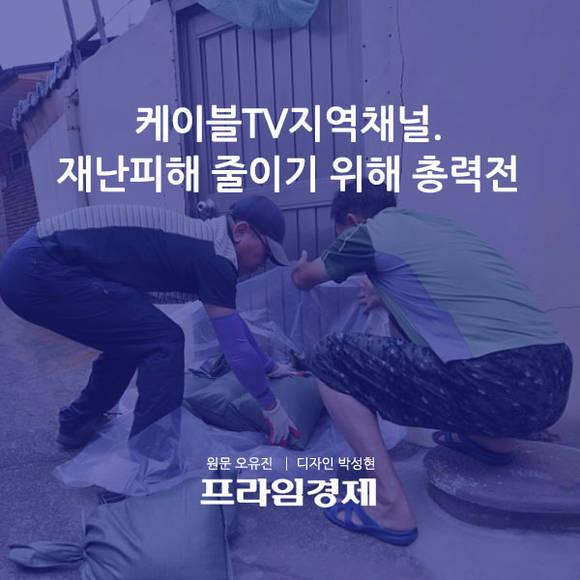 [카드뉴스] 케이블TV지역채널,…