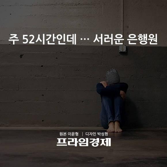 [카드뉴스] 주52시간인데 … 서러…
